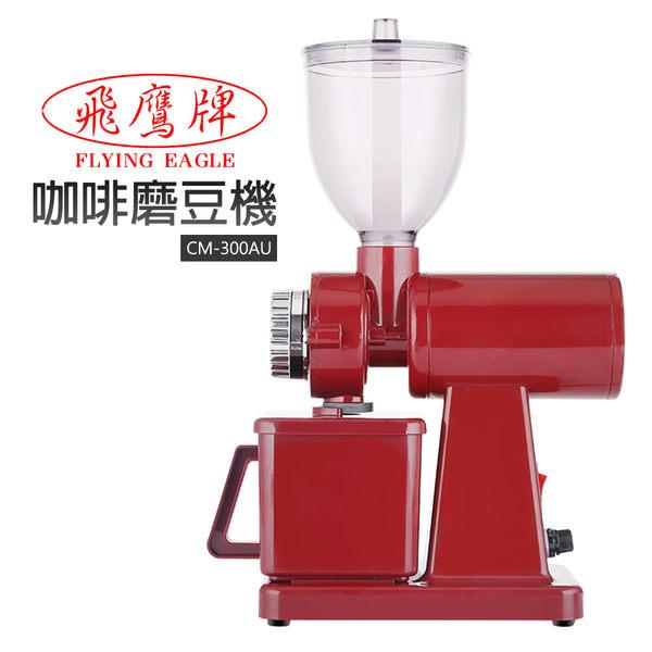 ◤贈清潔毛刷◢【飛鷹牌】半磅咖啡磨豆機(CM-300AU) 新款強力鋼刀