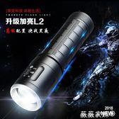 USB手電 手電筒強光充電 特種兵氙氣燈T6L2迷你 26650多功能防水超亮5000 薇薇家飾