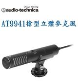 《映像數位》鐵三角audio-technica  槍型立體麥克風 AT9941【防風罩設計 / 屋內/屋外模式切換開關 】*1