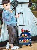 行李箱兒童拉桿箱寶寶行李箱萬向輪男女童密碼旅行箱小孩20寸18小皮LX 晶彩