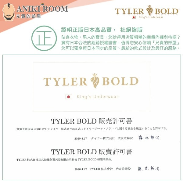 日本 TYLER BOLD 泰勒寶 男性超低腰性感3D激凸囊袋比基尼三角褲 黑色 Boost Super Bikini Underwear