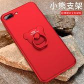 贈掛繩 iPhone 7 8 Plus 小熊支架 簡約 超薄 磨砂 全包 硬殼 指環支架 保護套 防指紋 手機殼