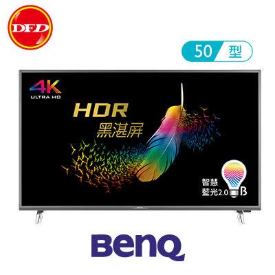 2018新品 BENQ 明基 E50-700 液晶電視 50吋 智慧藍光護眼大型液晶 首創舒眠模式 公司貨