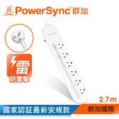 群加 PowerSync【新安規款】防雷擊6開6插延長線/2.7m(PWS-EAS6627)