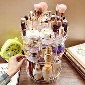 旋轉化妝品收納盒透明歐式家用梳妝台護膚品口紅收納置物架整理盒   草莓妞妞