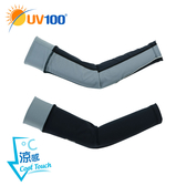 UV100 防曬 抗UV-涼感舒適高彈透氣袖套-男