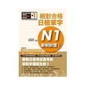 【5折】#  新制對應絕對合格!日檢單字N1(25K+1MP3) (聯)