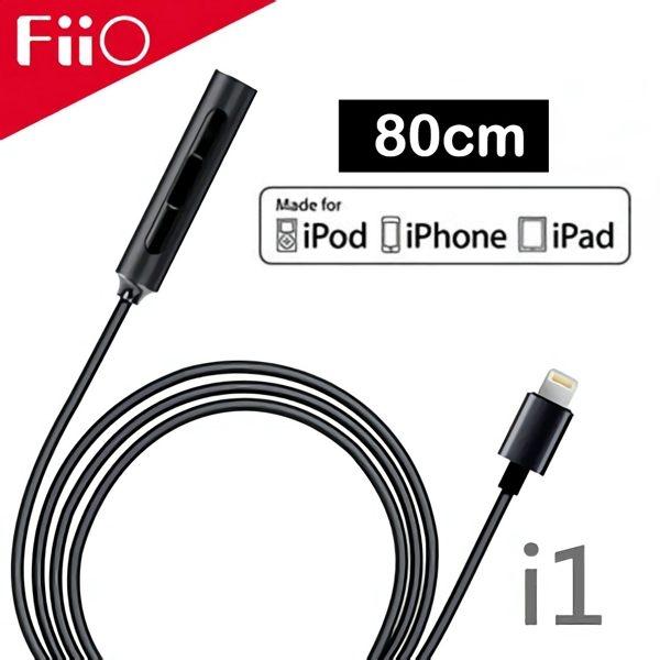 【Lightning轉3.5mm】FiiO i1 線控數位無損音樂解碼轉換器(80cm) 耳機轉接頭 適用 i7/i8/iX 強強滾