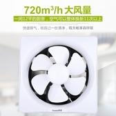 古派排氣扇廚房家用換氣扇10寸強力靜音排風扇衛生間窗式抽風機『潮流世家』