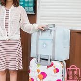 行李包包女短途旅行手提袋子收納簡約便攜可套拉桿箱【匯美優品】