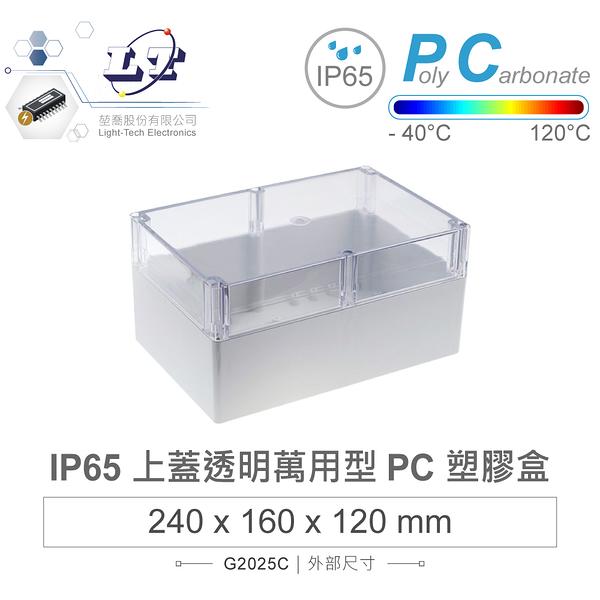 『堃邑Oget』Gainta G2025C 240 x 160 x 120mm 萬用型 IP65 防塵防水 PC 塑膠盒 淺灰 透明上蓋