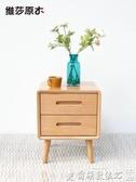 鬥櫃維莎實木北歐床頭櫃臥室橡木儲物櫃簡約現代臥室兩抽原木色鬥櫃LX爾碩數位