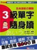 (二手書)日本語能力測驗-3級單字隨身讀
