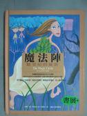 【書寶二手書T7/兒童文學_GIR】魔法陣: 糖果屋的秘密_唐娜‧喬‧拿波里