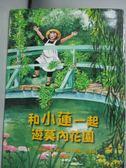 【書寶二手書T2/少年童書_YCS】和小蓮一起遊莫內花園_游珮芸, 克莉絲汀娜