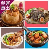 呷七碗食補 精選D套餐4件組 筒仔米糕+薑母鴨鍋+三杯雞+紅燒牛肉麵【免運直出】