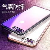 蘋果8plus手機殼iPhone7套8p透明i8硅膠全包防摔iPhone8氣囊7p女