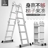 多功能折疊梯子加厚鋁合金人字梯工程梯伸縮梯家用梯子升降閣樓梯 新品全館85折 YTL