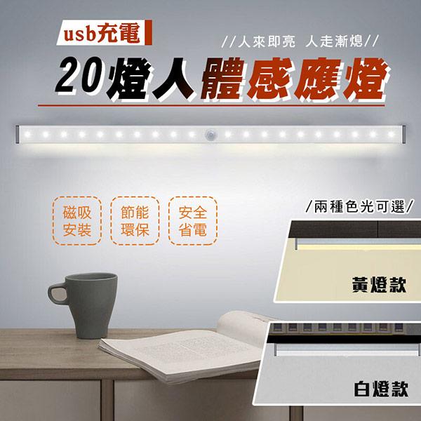 航空鋁智慧磁吸USB雙感應燈(20LED)