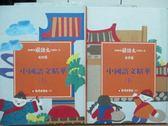 【書寶二手書T2/兒童文學_QIV】中國語文精華_上下冊合售_龔顯男