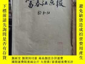 二手書博民逛書店富春江畫報罕見1982 全十二冊Y23571