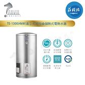 【莊頭北】電熱水器 30加侖 TE-1300 立式儲熱式電熱水器 水電DIY 莊頭北內桶保固三年
