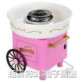 棉花機情人圣誕生日節日禮物 復古推車式粉色家用迷你棉花糖機非商用igo  全館免運