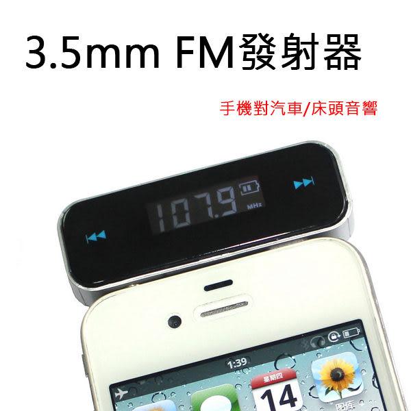 3.5mm 通用 FM 接收器 發收器 音響 汽車音響 無線 5s HTC 三星 3.5mm htc m8 手機 Asus Sony Z L36h BOXOPEN