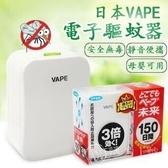 【12H出貨 免運】2021爆款現貨 日本未來VAPE嬰兒童電子驅蚊器 麗人印象