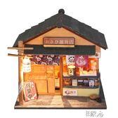 日本雜貨店diy小屋手工制作建筑 E家人