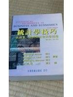 二手書博民逛書店《統計學技巧:供商業經濟與社會科學用途》 R2Y ISBN:9578327846