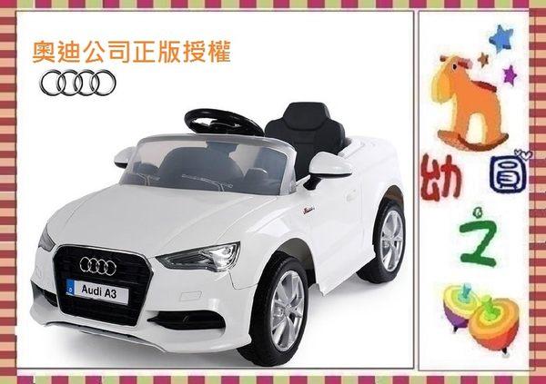 幼之圓*Audi正版授權奧迪A3雙驅兒童電動車~可遙控&自駕雙模式~質感超優的電動童車~珍珠白
