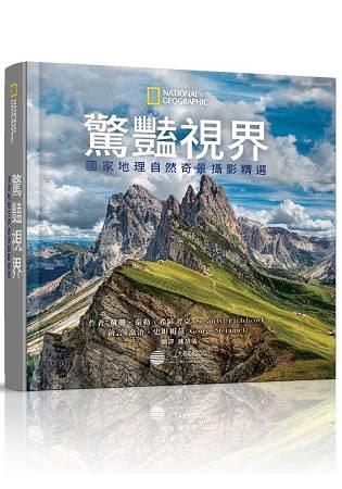 驚豔視界:國家地理自然奇景攝影精選
