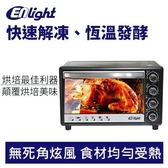 ENLight PB-332 33L 雙溫控 旋風烤箱