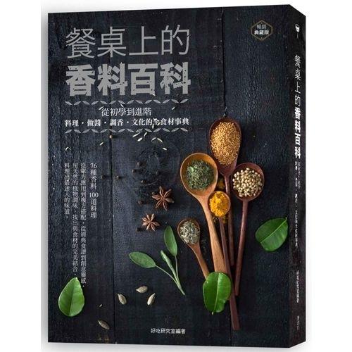 餐桌上的香料百科(從初學到進階.料理.做醬.調香.文化的全食材事典)(暢銷典藏版)