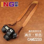 CAM-in 真皮相機背帶 CAM2233 棕色 帶寬36mm 皮革 總代理澄翰貿易