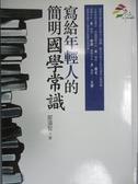 【書寶二手書T3/語言學習_JNG】寫給年輕人的簡明國學常識_鄒濬智
