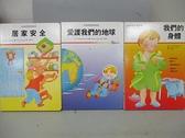 【書寶二手書T5/少年童書_E4L】居家安全_愛護我們的地球_我們的身體_共3本合售_快樂寶寶動動書