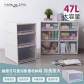全新升級大容量抽屜式可疊加耐重收納箱-加長加大款-47公升 收納箱 整理箱 抽屜櫃