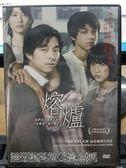 影音專賣店-P01-275-正版DVD-韓片【熔爐】-孔劉
