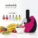 澳洲 Cooksclub水果 冰淇淋機 - 四色可選 (冰淇淋機 冰淇淋 )