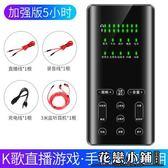直播設備機通用聲卡套裝麥克風變聲器帶話筒  加強版黑【單聲卡 3米監聽耳機】