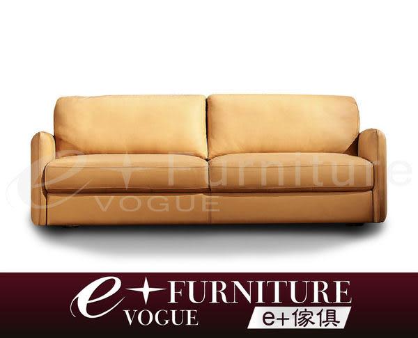 『 e+傢俱 』LS36 歐蕊 Audrey 國外名品 質感優越 1+2+3沙發組 全牛皮 | 半牛皮 | 皮沙發