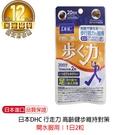 【日本DHC】 行走力 營養膠囊 高齡健步維持對策 20日/40粒