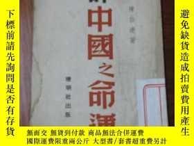二手書博民逛書店罕見評中國之命運204629 曉明社 出版1946