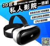 現貨vr一體機眼鏡3d虛擬現實rv眼睛4k智慧手機游戲4d頭戴式AR頭盔專用 igo CY潮流站10-16