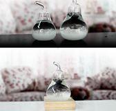 風暴瓶天氣預報瓶 創意新奇擺件生日禮物男送女朋友結婚禮物