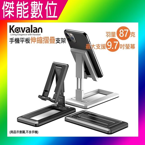 Kavalan手機/平板伸縮摺疊支架 95-FSD017 【黑白雙色任選】可伸縮摺疊 9.7吋 87克 平板架 另KAV011