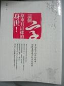 【書寶二手書T1/語言學習_YGF】這個字,原來有這樣的身世!_許暉