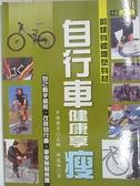【書寶二手書T1/嗜好_HAT】自行車健康享瘦_中務博司/主編